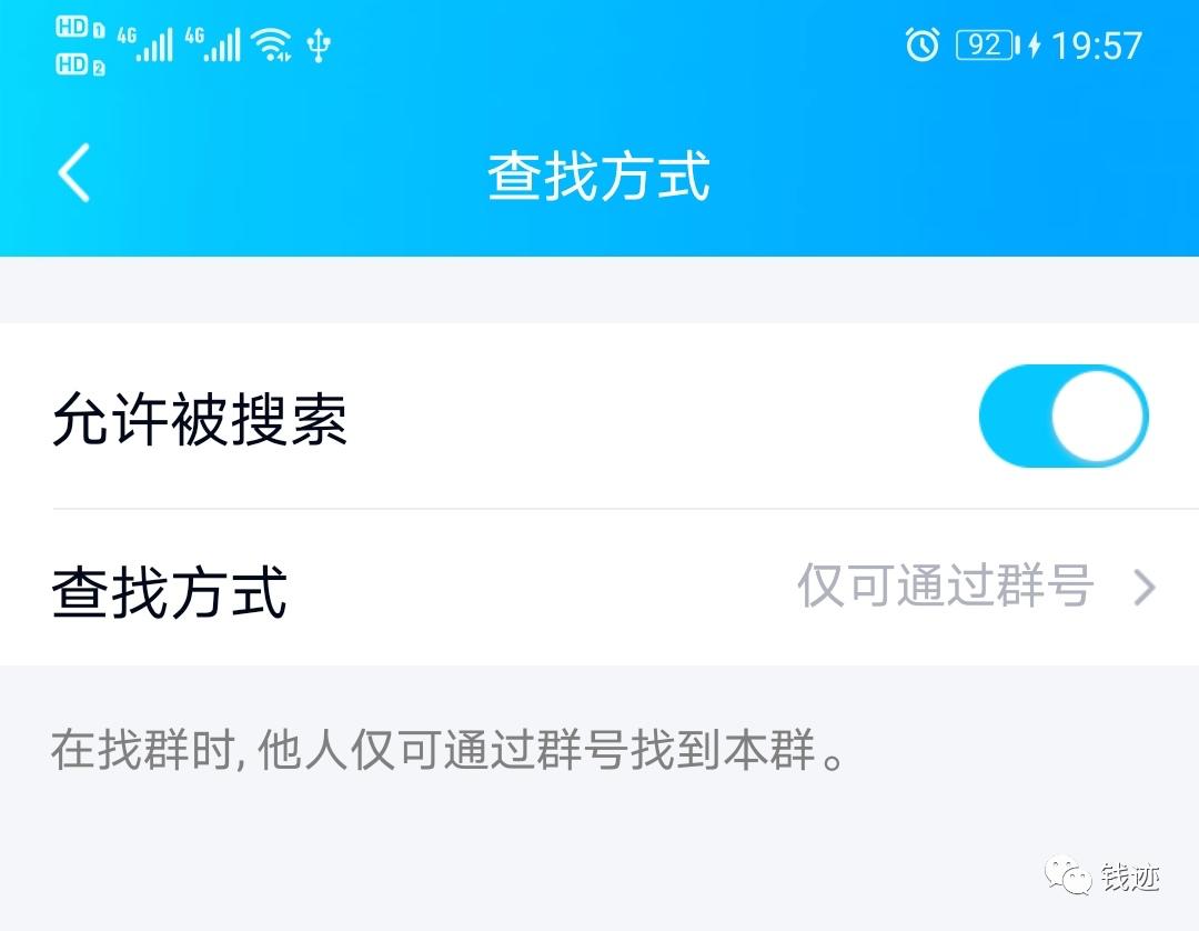 QQ群设置查找方式